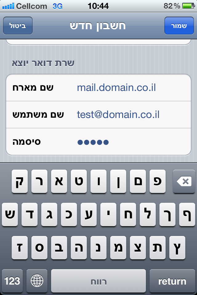 iphone mail